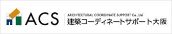 建築コーディネートサポート大阪