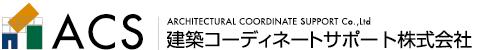 建築コーディネートサポート